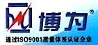 河北博为电气股份有限公司