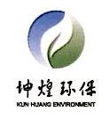 中科科林(辽宁)能源环保有限公司