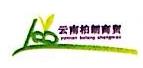 云南柏朗商贸有限公司 最新采购和商业信息