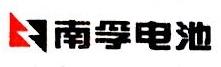 福建南平南孚电池有限公司 最新采购和商业信息