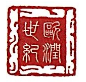 青岛欧润世纪商贸有限公司 最新采购和商业信息