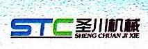 上海圣川机械制造有限公司