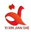 河南义信市政工程有限公司