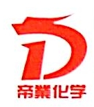 帝业化学品(上海)有限公司 最新采购和商业信息