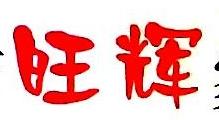 广西旺辉家具有限公司 最新采购和商业信息