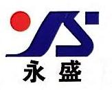 广东永盛物流有限公司 最新采购和商业信息