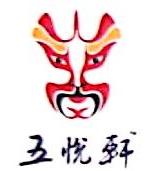 湖南五悦轩餐饮管理有限公司 最新采购和商业信息