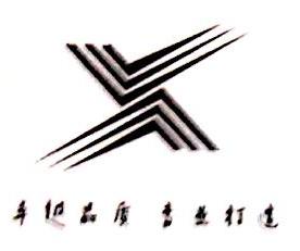 芜湖安深电子科技有限公司