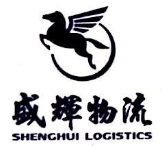 南京盛辉物流有限公司下关分公司 最新采购和商业信息