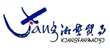 长沙市湘繁贸易有限公司 最新采购和商业信息