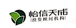 无锡市怡信天成投资顾问有限公司 最新采购和商业信息