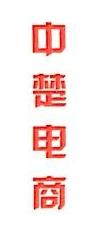 上海中楚电子商务有限公司 最新采购和商业信息