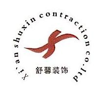 西安舒馨装饰工程有限公司 最新采购和商业信息