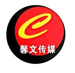 杭州馨文传媒有限公司 最新采购和商业信息