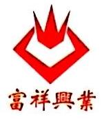 深圳市富祥兴业科技有限公司