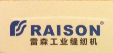 台州市雷森缝纫机有限公司 最新采购和商业信息