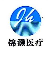 广西南宁锦灏医疗器械有限公司 最新采购和商业信息