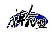 吉林市瀚盟商贸有限公司 最新采购和商业信息