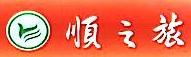 佛山市顺德区顺之旅旅游汽车运输有限公司