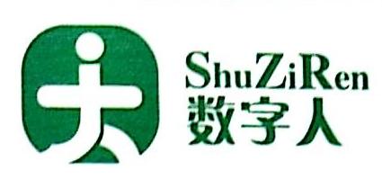 广州数字人健康科技有限公司 最新采购和商业信息