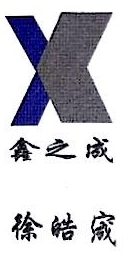 上海鑫之成置业有限公司