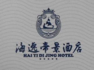 江门市海逸酒店有限公司 最新采购和商业信息