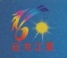 广西运龙江夏医疗器械有限公司 最新采购和商业信息