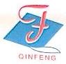 深圳市勤丰国际货运代理有限公司