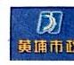广州市黄埔区市政建设有限公司河源分公司 最新采购和商业信息