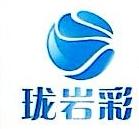 广东顺德珑岩彩建材科技有限公司 最新采购和商业信息