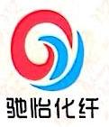 绍兴县驰怡化纤有限公司