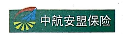 中航安盟财产保险有限公司四川省分公司