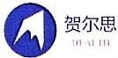 贺尔思(深圳)科技发展有限公司 最新采购和商业信息