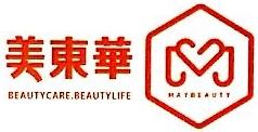 深圳市美东华化妆品有限公司 最新采购和商业信息
