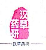 深圳汉草药研纳米生物科技有限公司 最新采购和商业信息