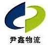 上海尹鑫物流有限公司 最新采购和商业信息