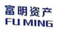 北京富明资产管理有限公司 最新采购和商业信息