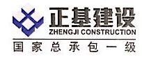 上海正基建设工程有限公司 最新采购和商业信息