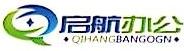 柳城县启航办公设备有限责任公司 最新采购和商业信息