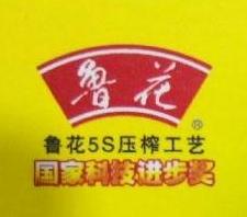 山东鲁花集团商贸有限公司海口分公司 最新采购和商业信息