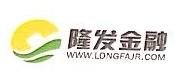 襄阳隆发金融信息服务有限公司