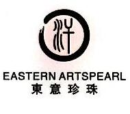 浙江东意珍珠有限公司 最新采购和商业信息