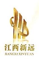 江西省新远商务有限公司 最新采购和商业信息