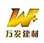 江西万发建材有限公司 最新采购和商业信息