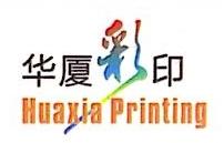 福州华厦彩印有限公司 最新采购和商业信息