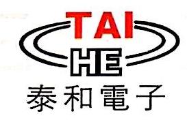 河南泰和电子工程有限公司 最新采购和商业信息