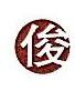 义乌市俊宇酒店用品有限公司 最新采购和商业信息