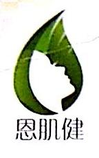 上海恩肌健实业发展有限公司 最新采购和商业信息