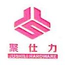 台州市聚仕力五金工艺有限公司 最新采购和商业信息