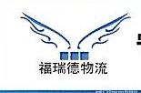 宁夏福瑞德物流有限公司 最新采购和商业信息